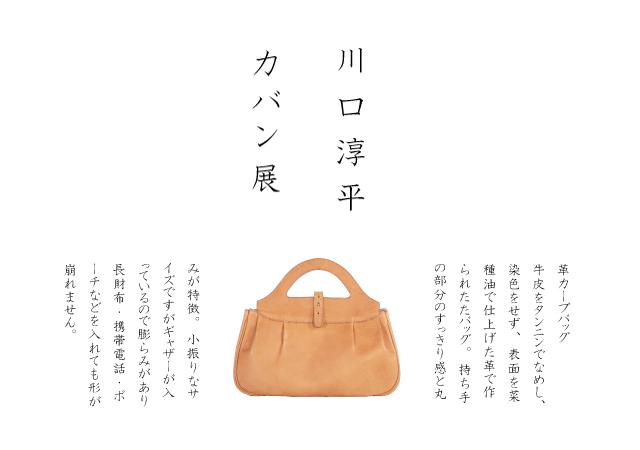 鳥取県在住の革職人・川口淳平の展示会が開催。