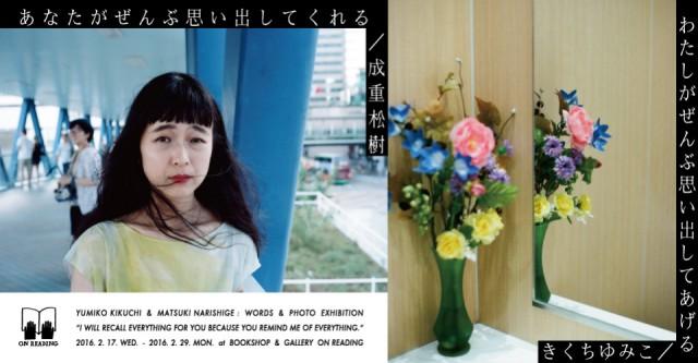 文芸誌『(unintended.) LIARS』発行人のきくちゆみこと、写真家・成重松樹による言葉と写真の展示が開催。