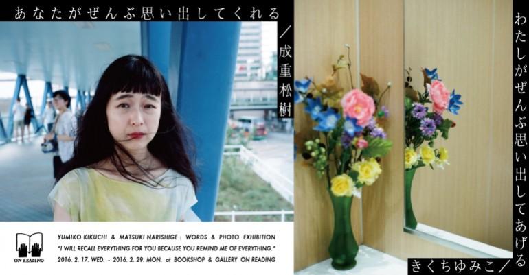 narishige_TOP