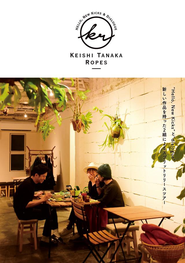 news_xlarge_keishitanaka_ropes