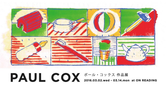 カラフルでキュートな、物語性のあるイラストレーションで人気のフランス人アーティスト、ポール・コックスの展示が開催!