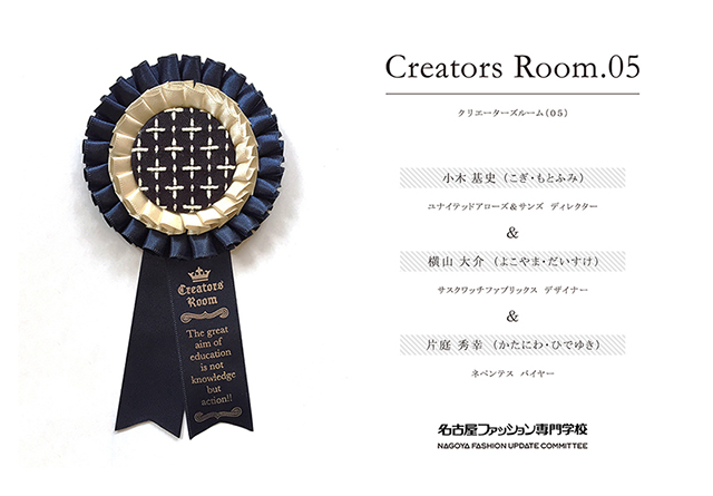 UA小木 基史らゲストクリエイターを迎えるトークイベント『Creators Room.05』が名古屋ファッション専門学校で開催。