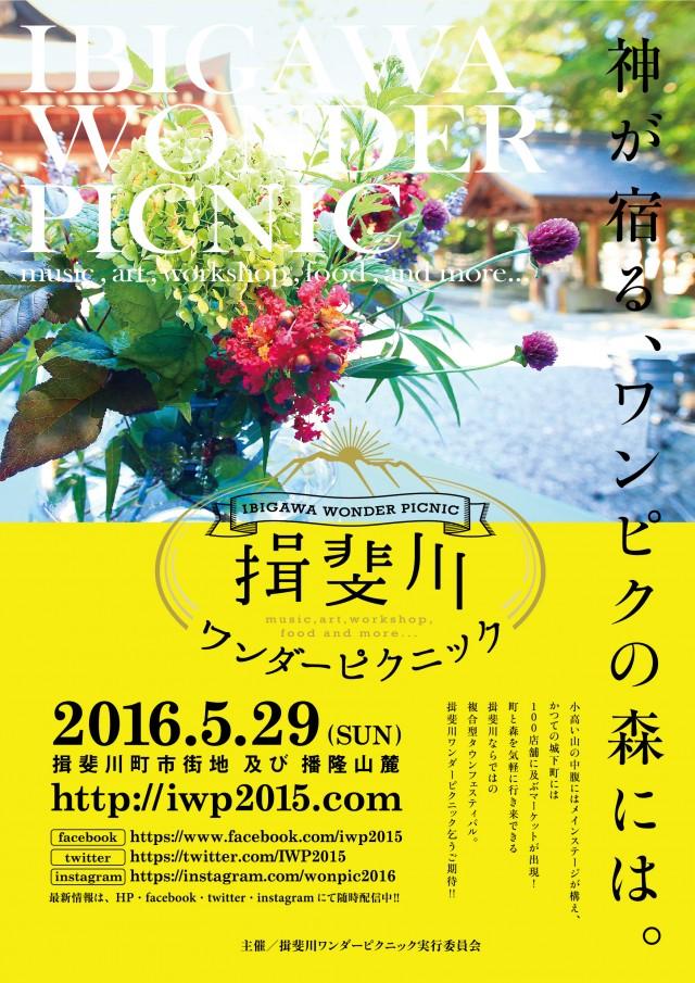 岐阜の複合型タウンフェス「揖斐川ワンダーピクニック」。在日ファンク、アン・サリー、LUCKY TAPESら5組のアーティストが共演!