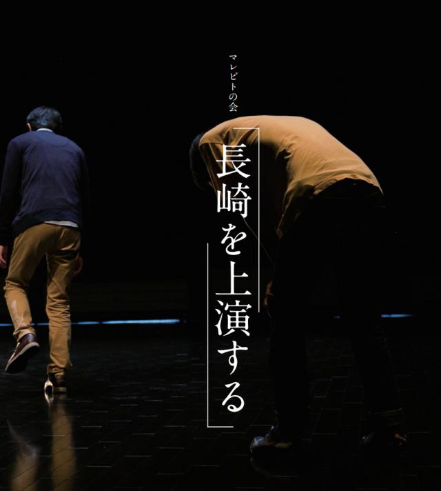 マレビトの会による演劇プロジェクト『長崎を上演する』の名古屋公演が開催。芥川賞作家・諏訪哲史によるアフタートークも。