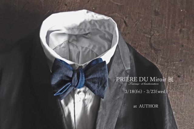 ブライダルグッズのオーダーメイドアクセサリーブランド、PRIÉRE DU Miroirの個展がAUTHORにて開催。