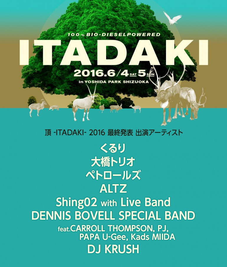 itadaki_4th