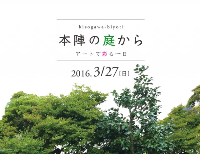 アートを通じて川・町・人をつなぎ、地域の魅力を発信していくプロジェクト、きそがわ日和が今年も開催!