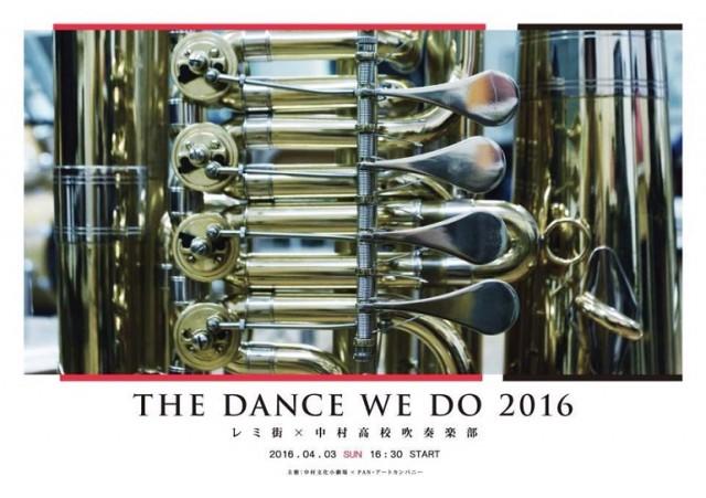 名古屋のバンド・レミ街が、中村高校吹奏楽部とコラボ。昨年に続き、地域に根差したコンサートを開催。