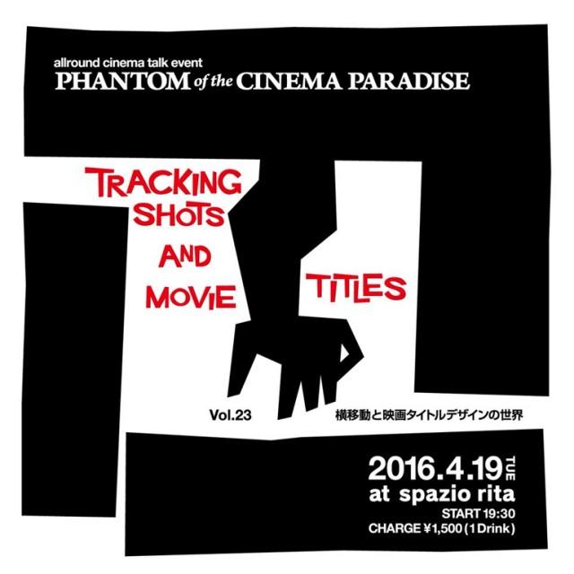 シネマパラダイスの怪人vol.4  <br>横移動と映画タイトルデザインの世界