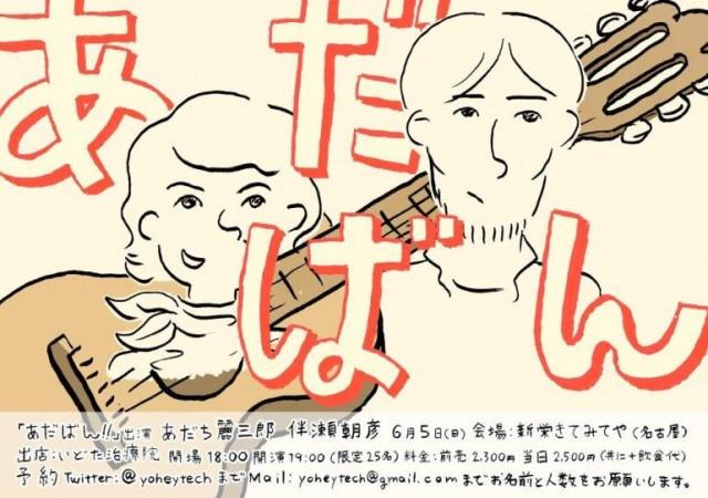 東京のマルチプレーヤー、あだち麗三郎と伴瀬朝彦がツーマンライブを開催!