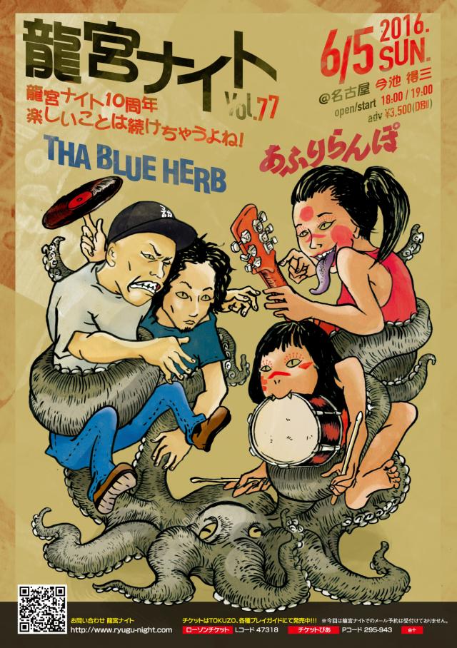 「龍宮ナイト」の10周年記念イベントで、THA BLUE HERBとあふりらんぽがツーマンライブを開催!