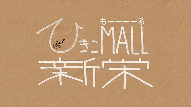 窮屈さや生きづらさを考えるトークイベント「ひきこmall新栄」が開催。福祉ラッパー・Lot FALCONらによるライブも!