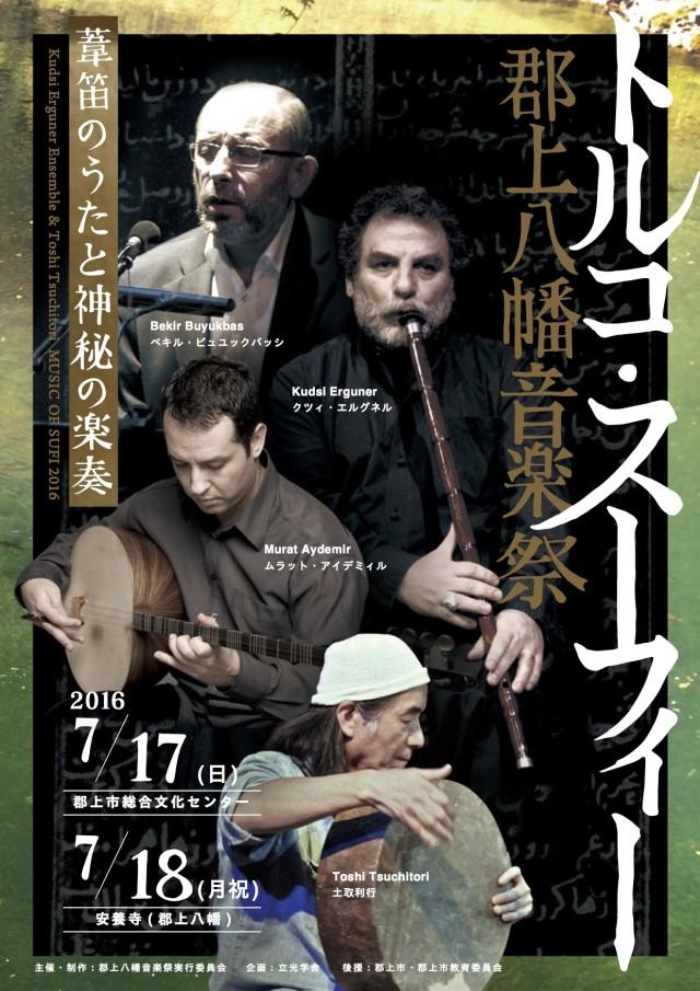 岐阜県郡上市に世界的な音楽家が集結する「郡上八幡音楽祭2016」。今年のテーマは、トルコ音楽。