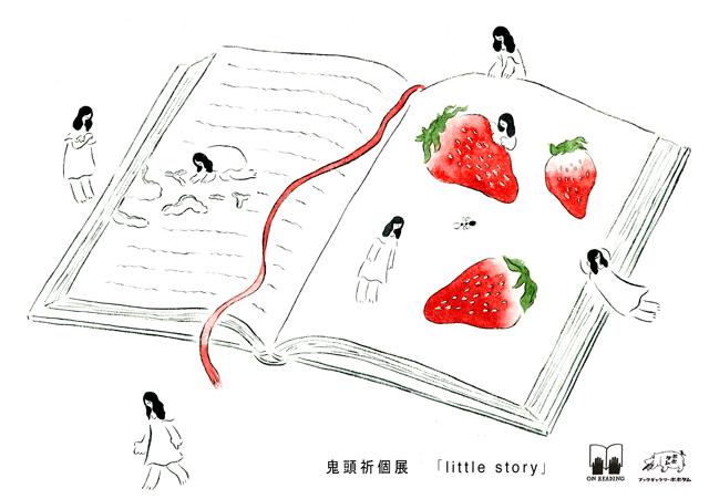 日本画の画法で小人を描く、話題の画家・イラストレーター、鬼頭祈の個展が開催!