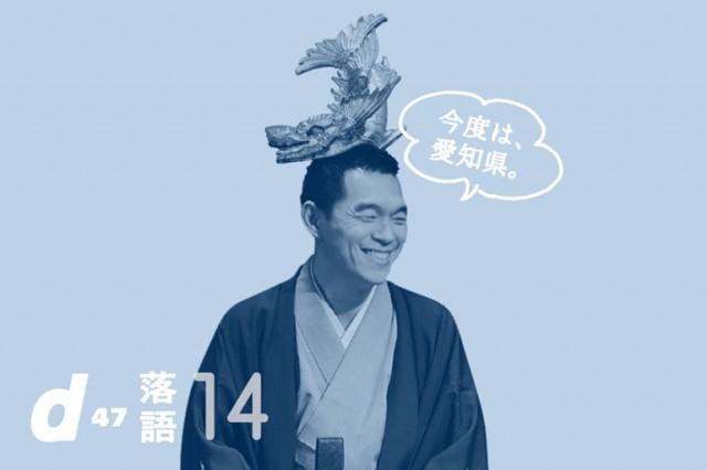 """ご当地落語で柳家花緑が魅せる""""愛知県らしさ""""。D&DEPARTMENTが企画する「d47落語会」が開催。"""