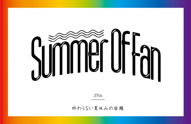 【SPECIAL COLUMN|SummerOfFan】終わらない夏休みの宿題。第一話:盗んで始める。