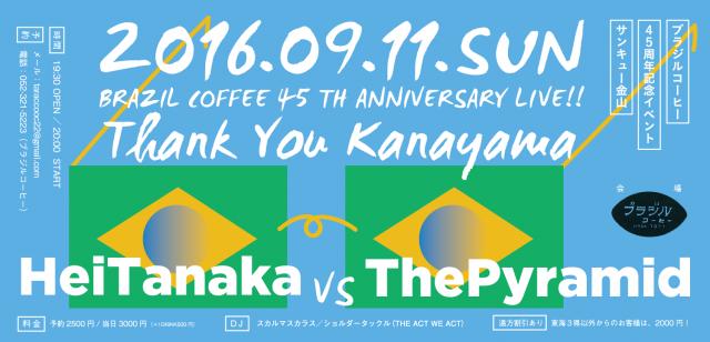 田中馨率いるプログレッシブ・ポップ集団、HeiTanakaが来名!ThePyramidと金山ブラジルコーヒー45周年イベントに出演。