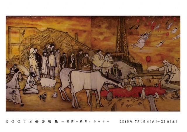 現代の絵師・壷井明が名古屋で個展を開催。クロージングイベントでは、作家本人によるトーク&ドキュメンタリー上映も。