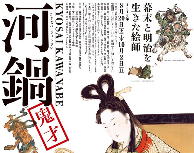 """自らを""""画鬼""""と称した反骨の絵師、河鍋暁斎の世界を堪能できる展覧会。"""
