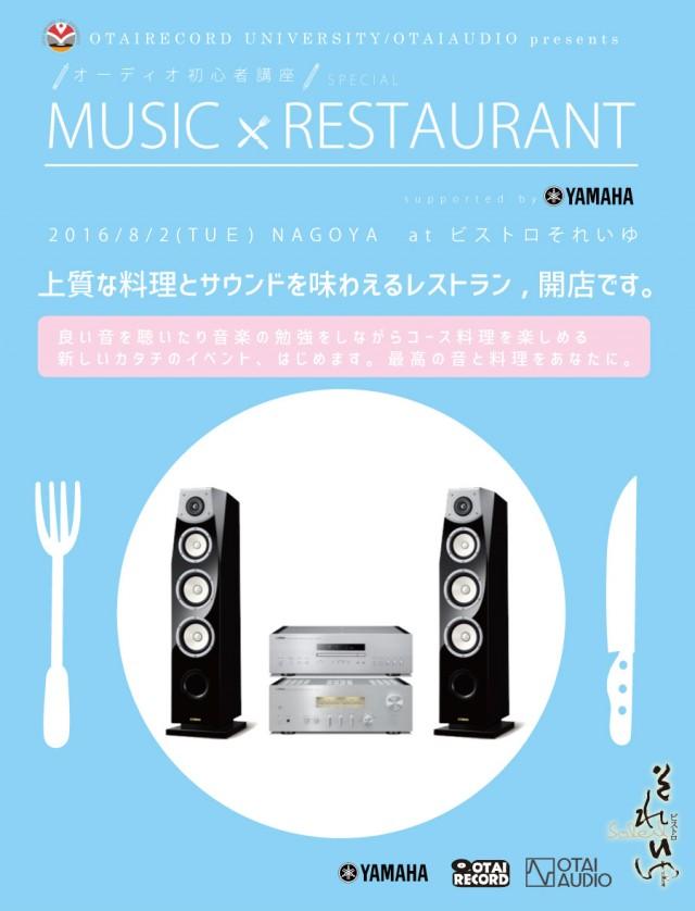 上質な音と料理を味わう。音楽と食がコラボする「オーディオ初心者講座」を名古屋のビストロにて開催。