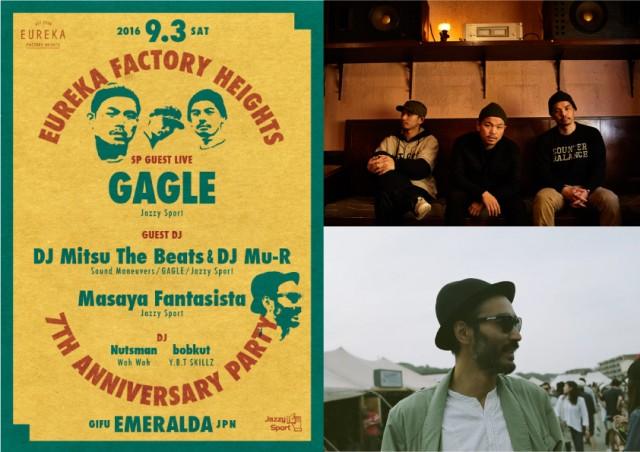岐阜のセレクトショップ「EUREKA」7周年記念イベント開催!ゲストはGAGLE、Masaya Fantasista他が出演。