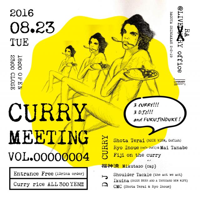 テライショウタ(NICE VIEW/Gofish)ら名古屋のカレー好きが集合!「カレーミーティングvol.4」が新栄LIVERARYofficeにて開催。