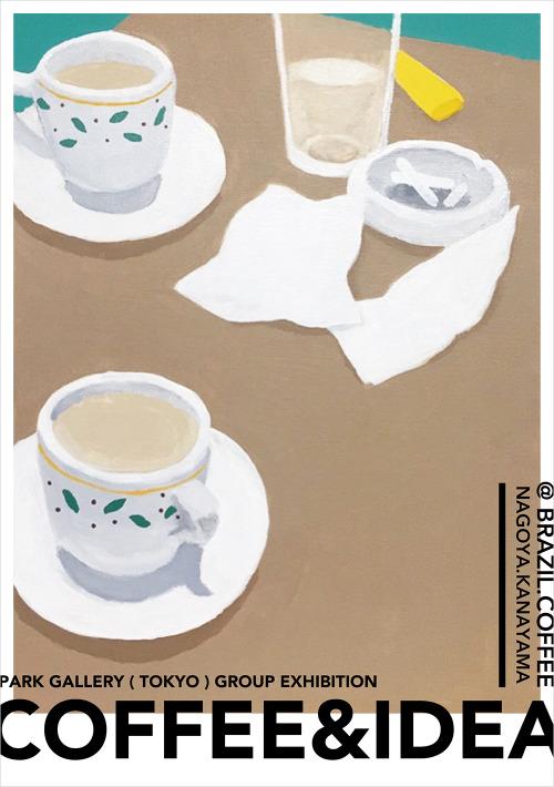 parkatbrazilcoffee