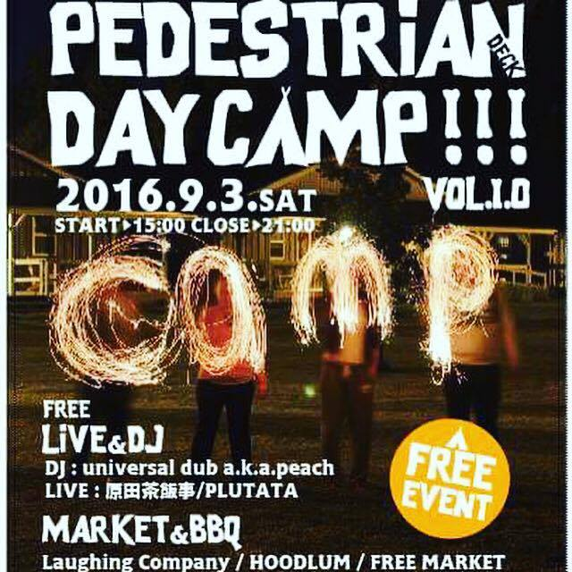 豊田駅前にて一日限りのデイキャンプイベント開催。原田茶飯事、PLUTATAら出演のライブのほか、アウトドアグッズの展示販売やフリマも。
