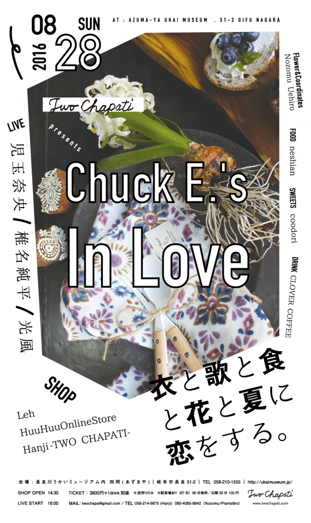 岐阜のアジア雑貨店・Hanjiのオリジナルブランド「TWO CHAPATI」主催イベント開催。出店のほか、児玉奈央、椎名純平らが出演するライブも!