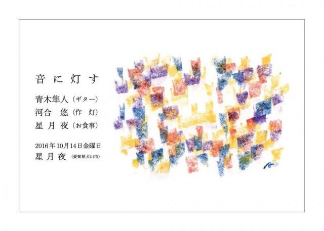 音楽家・青木隼人と作灯家・河合 悠による秋の音楽会「音に灯す」が、犬山のギャラリーカフェ・星月夜にて開催。