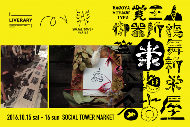 【明日より開催】「SOCIAL TOWER MARKET 2016」内LIVERARYブースにて、鷲尾友公、井本幸太郎、ON READING×TUMBLE WEEDなど多彩なコラボ企画。