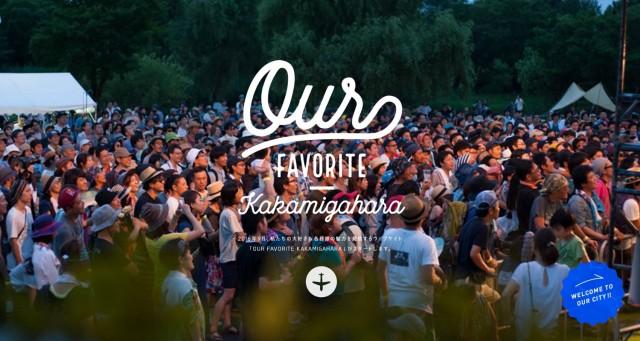 今、注目すべきは、岐阜県各務原。<br/>チケット即完の人気フェスOFT2016をレポート。<br/>そして、市の魅力を市民自ら発信する、<br/>新サイト「OUR FAVORITE KAKAMIGAHARA」が本日オープン!
