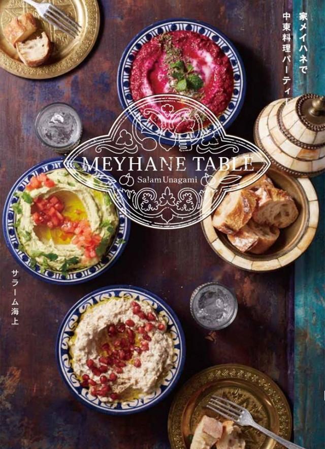 中東の伝道師・サラーム海上による、美味しい中東料理とトークが楽しめるイベント「出張メイハネ」。今回はDJも!?