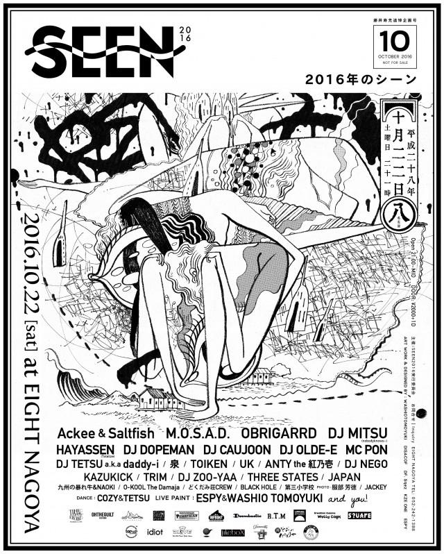 フリーペーパー『SEEN』代表・藤井寿光の追悼イベントが開催。Ackee & Saltfish、M.O.S.A.D.、OBRIGARRD、DJ MITSU(nobodyknows+)、鷲尾友公らが集結。