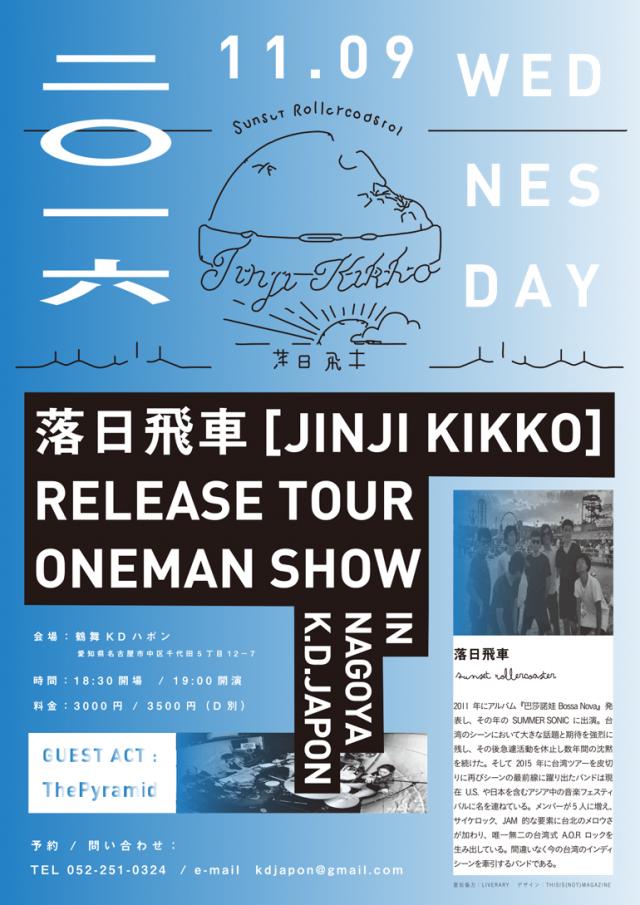 台湾インディーを牽引するバンド・落日飛車が新作リリースツアーで来日!名古屋公演は、The Pyramidが登場。