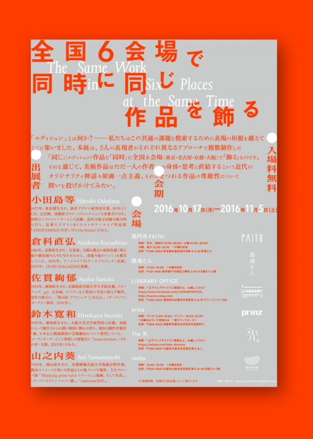同じ作品を同時に全国6会場で展示する、異色のグループ展が東名京阪にて開催。参加アーティストは、小田島等、倉科直弘、佐貫絢郁、鈴木寛和、山之内葵。