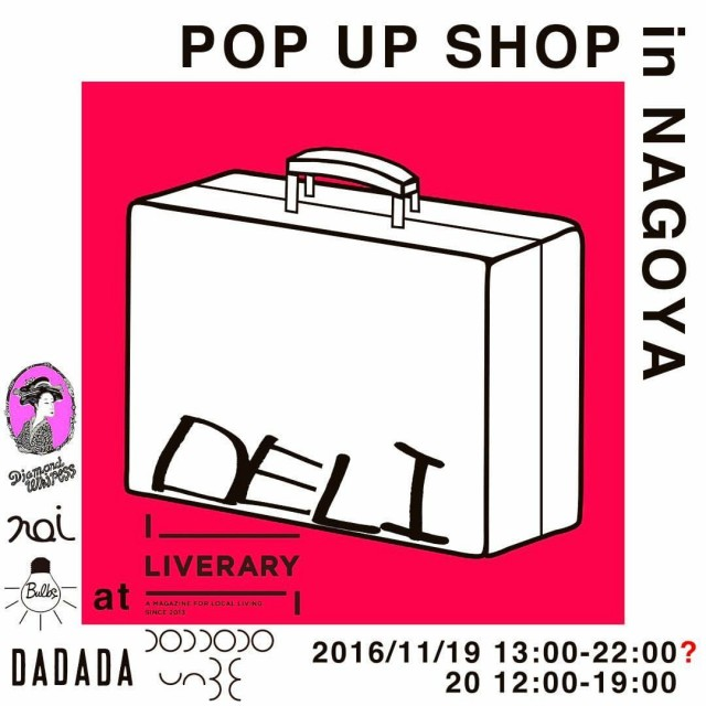 大阪発人気ファッションブランド・noiによるショップ「DELI」が、LIVERARYofficeに出張出店!DIAMOND WHIPESS、DODDODOらによる出店&投げ銭ライブも。