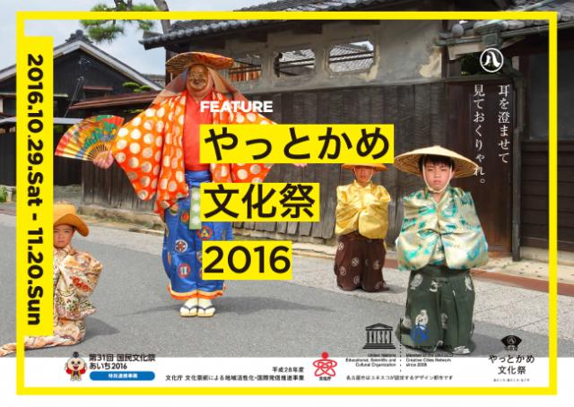 名古屋の歴史・文化に出会い、まちの魅力を再発見。<br/>「やっとかめ文化祭2016」がいよいよ開幕!<br/>今年の見どころをピックアップ。