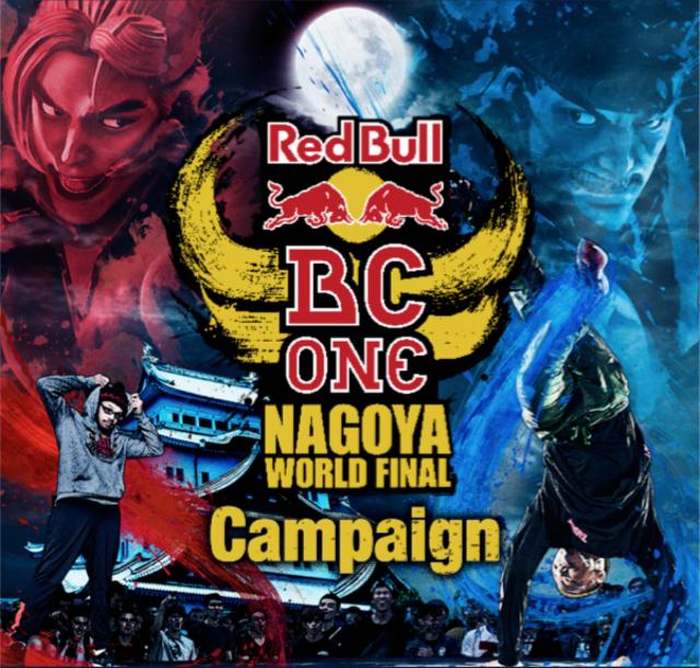 世界最高峰の1on1ブレイクダンス・バトル「Red Bull BC One」の世界大会が名古屋で開催!ペア観戦チケットが当たるキャンペーン実施中。