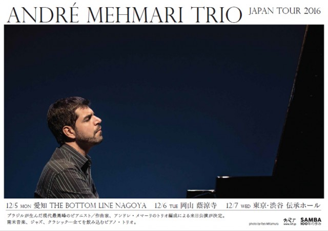 ブラジルが生んだ現代最高峰のピアニスト・作曲家、アンドレ・メマーリの名古屋公演が開催!