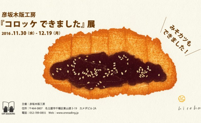 パンや野菜など食べ物の木版画が大人気の、彦坂木版工房による展示会が開催。名古屋限定・味噌カツの作品も!