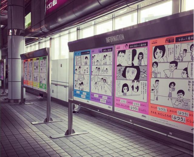愛知県の「人権週間啓発ポスター」が話題沸騰!メインビジュアルを担当した漫画家・大橋裕之を直撃インタビュー。