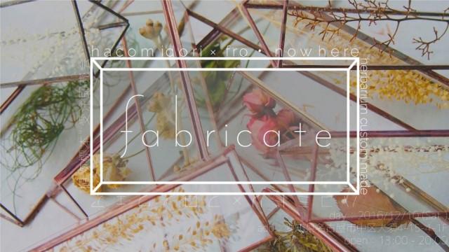 """廃ガラスと植物で作る""""植物標本""""オブジェクト「hacomidori(ハコミドリ)」。名古屋のセレクトショップ fro・nowhereにて受注即売会を開催。"""