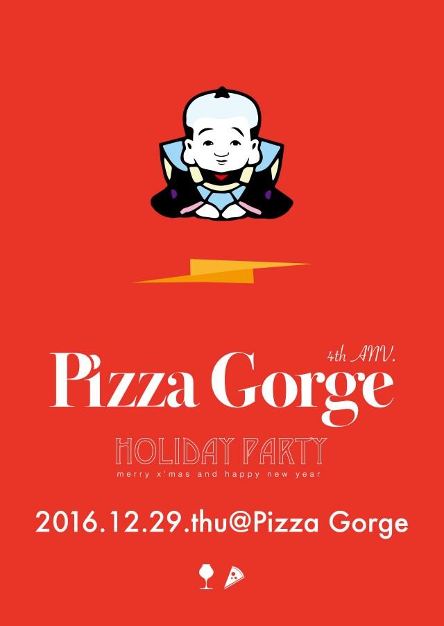 藤ヶ丘の人気ピザ店・Pizza GorgeがDJイベント「Holiday Party」を店内で開催!UCHIDA(LOVE)ら所縁のDJが出演。
