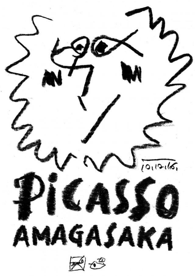 尼ケ坂サロン10周年イベントにイラストレーター・遠山敦がワークショップ「ピカソ模写の会」を開催!親子参加型、18禁アダルト編も。