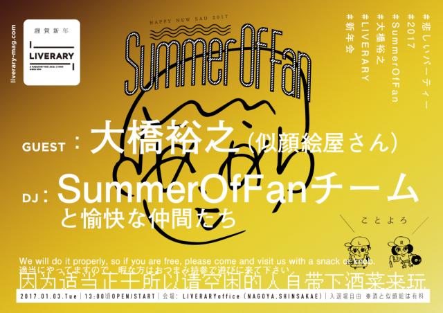 漫画家・大橋裕之をゲストに迎え、SummerOfFan恒例の #悲しいパーティー(新年会)がLIVERARYofficeにて開催。