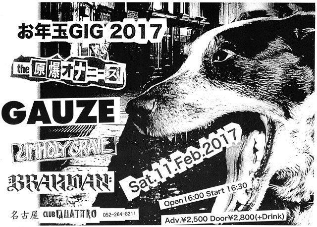 BRAHMAN、GAUZE、Unholy Graveが集結!the原爆オナニーズ主催「お年玉GIG」今年も開催。
