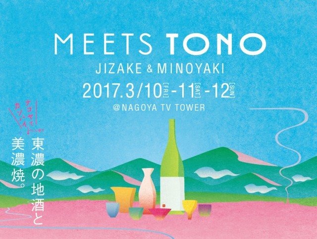 岐阜・東濃9酒蔵の地酒を、自分で選ぶ美濃焼の酒器で飲み比べ。「MEETS TONO 東濃の地酒と美濃焼。」が名古屋テレビ塔で開催。