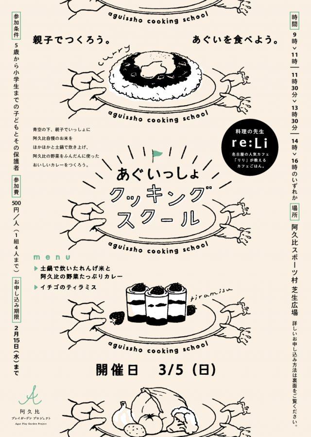 親子でつくって食べて学ぶ、阿久比町の魅力。野外料理教室「あぐいっしょクッキングスクール」開催。ゲスト講師はcafe re:Li。