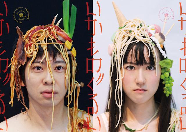 劇団「オレンヂスタ」による落語をモチーフとした舞台『いかものぐるい』。OS☆U、dela、PKPら地元名古屋のアイドルもゲストとして出演!